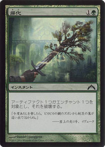 Naturalize Japanese Gatecrash foil