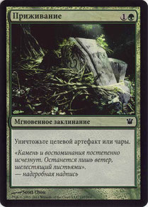 Naturalize Russian Innistrad foil