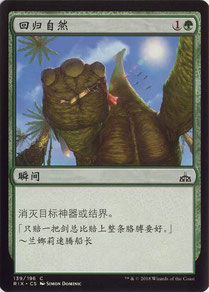 Naturalize Simplified Chinese Rivals of Ixalan.