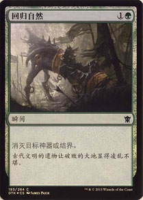 Naturalize Simplified Chinese Dragons of Tarkir foil.