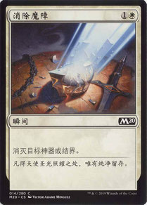 Disenchant Simplified Chinese Core Set 2020.