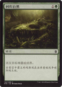 Naturalize Simplified Chinese Khans of Tarkir