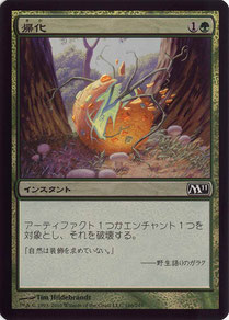Naturalize Japanese Magic 2011 foil