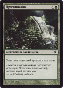 Naturalize Russian Innistrad