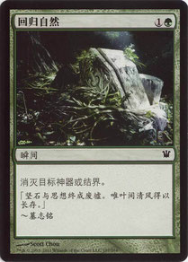 Naturalize Simplified Chinese Innistrad