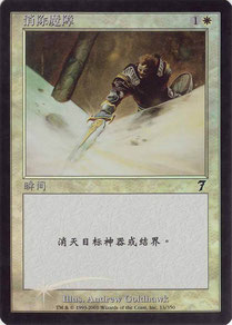 Disenchant Simplified Chinese Seventh Edition foil