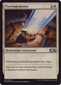 Disenchant Russian Core Set 2020 foil.