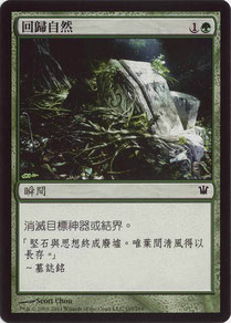 Naturalize Traditional Chinese Innistrad