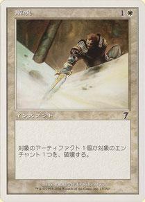 Disenchant Japanese Seventh Edition gray hue