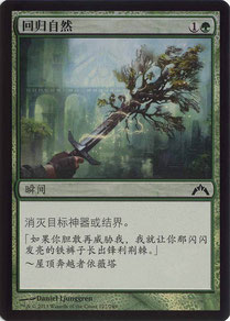 Naturalize Simplified Chinese Gatecrash foil