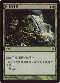 Naturalize Traditional Chinese Innistrad foil