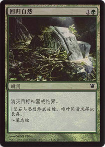 Naturalize Simplified Chinese Innistrad foil