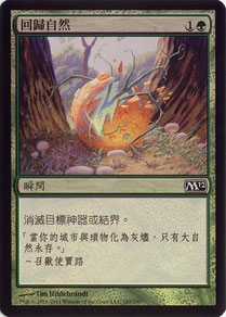 Naturalize Traditional Chinese Magic 2012 foil