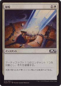 Disenchant Japanese Core Set 2020 foil.