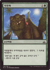 Naturalize Korean Rivals of Ixalan.