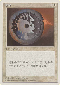 Disenchant Japanese Fourth Edition