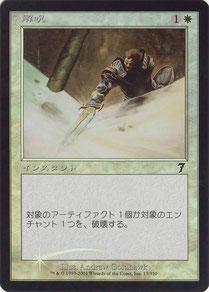 Disenchant Japanese Seventh Edition foil