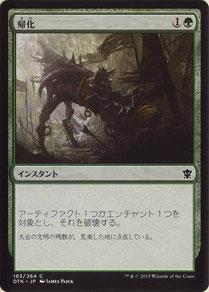 Naturalize Japanese Dragons of Tarkir.