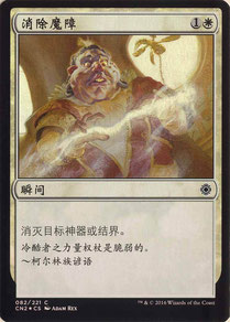 Disenchant Simplified Chinese Conspiracy: Take the Crown foil