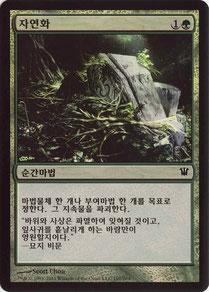 Naturalize Korean Innistrad foil
