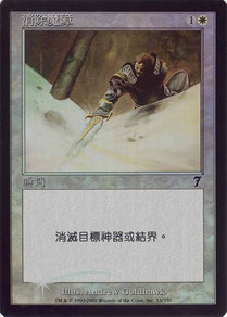 Disenchant Traditional Chinese Seventh Edition foil
