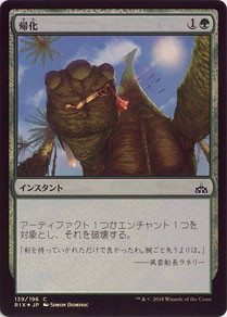 Naturalize Japanese Rivals of Ixalan foil.