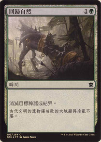 Naturalize Traditional Chinese Dragons of Tarkir foil.
