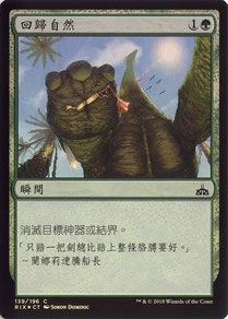 Naturalize Traditional Chinese Rivals of Ixalan foil.