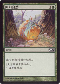 Naturalize Simplified Chinese Magic 2011