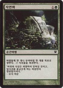 Naturalize Korean Innistrad