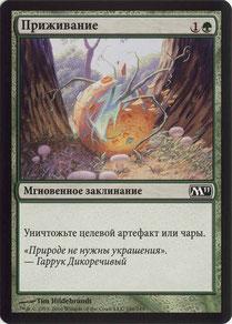 Naturalize Russian Magic 2011 sample decks