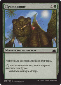 Naturalize Russian Rivals of Ixalan.