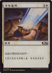 Disenchant Traditional Chinese Core Set 2020 foil.