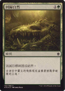 Naturalize Traditional Chinese Khans of Tarkir foil