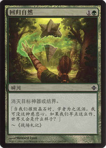 Naturalize Simplified Chinese Rise of the Eldrazi foil