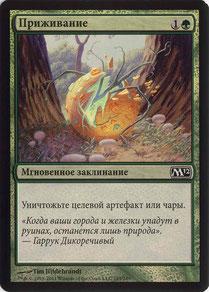 Naturalize Russian Magic 2012 foil