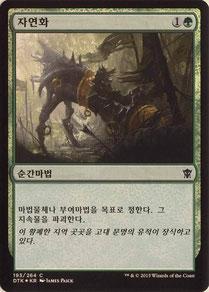 Naturalize Korean Dragons of Tarkir foil.