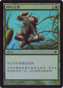 Naturalize Simplified Chinese Shards of Alara foil