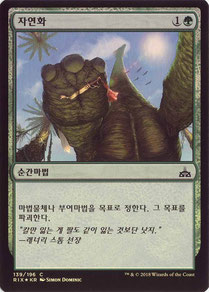 Naturalize Korean Rivals of Ixalan foil.