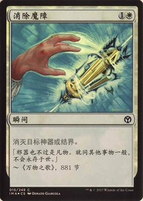 Disenchant Simplified Chinese Iconic Masters foil