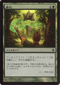 Naturalize Japanese Rise of the Eldrazi foil
