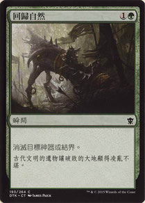 Naturalize Traditional Chinese Dragons of Tarkir.
