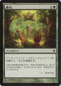 Naturalize Japanese Rise of the Eldrazi