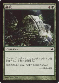 Naturalize Japanese Innistrad