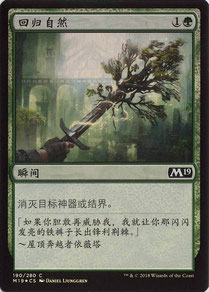 Naturalize Simplified Chinese Core Set 2019 foil.