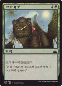 Naturalize Simplified Chinese Rivals of Ixalan foil.