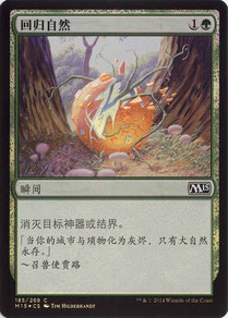 Naturalize Simplified Chinese Magic 2015 foil