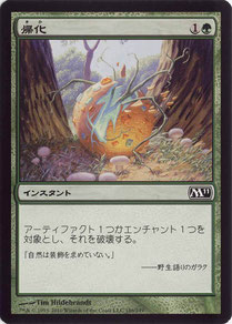 Naturalize Japanese Magic 2011
