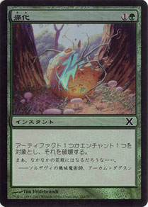 Naturalize Japanese Tenth Edition foil