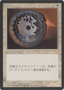 Disenchant Japanese Fourth Edition Black Border dot print variant
